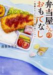 表紙:弁当屋さんのおもてなし 海薫るホッケフライと思い出ソース