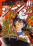 書影:鉄鍋のジャン!!2nd 2