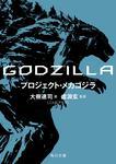 表紙:GODZILLA プロジェクト・メカゴジラ