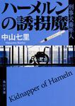 表紙:ハーメルンの誘拐魔 刑事犬養隼人