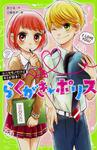 表紙:らくがき☆ポリス(4) ニセモノだけどキミが好き!