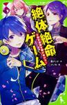 表紙:絶体絶命ゲーム3 東京迷路を駆けぬけろ!
