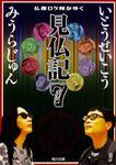 表紙:仏像ロケ隊がゆく 見仏記7