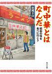 表紙:町中華とはなんだ 昭和の味を食べに行こう
