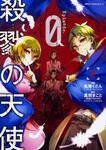 表紙:殺戮の天使 Episode.0 2