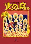 表紙:火の鳥5 復活・羽衣編
