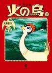 表紙:火の鳥10 太陽編(上)