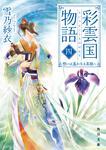 表紙:彩雲国物語 四、想いは遥かなる茶都へ