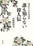 表紙:勇気をくれる日本史 誰も知らない偉人伝