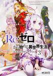 表紙:Re:ゼロから始める異世界生活 公式アンソロジーコミック Vol.3