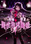 表紙:異世界拷問姫 2