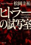 表紙:ヒトラーの試写室