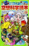 表紙:ジュニア空想科学読本13