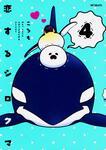 表紙:恋するシロクマ (4)