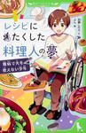 表紙:レシピにたくした料理人の夢 難病で火を使えない少年
