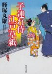 表紙:子連れ侍江戸草紙