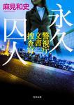 表紙:永久囚人 警視庁文書捜査官
