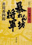 表紙:暴れん坊将軍 江戸城乗っ取り