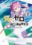 表紙:Re:ゼロから始める異世界生活 第三章 Truth of Zero 8
