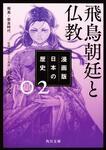 表紙:漫画版 日本の歴史 2 飛鳥朝廷と仏教 飛鳥~奈良時代