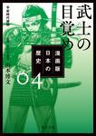 表紙:漫画版 日本の歴史 4 武士の目覚め 平安時代後期