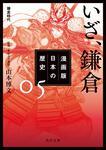 表紙:漫画版 日本の歴史 5 いざ、鎌倉 鎌倉時代