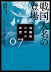 表紙:漫画版 日本の歴史 7 戦国大名の登場 室町時代中期~戦国時代
