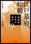 表紙:漫画版 日本の歴史 9 江戸幕府、始動 江戸時代前期