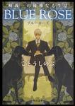 表紙:崎義一の優雅なる生活 BLUE ROSE