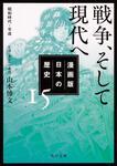 表紙:漫画版 日本の歴史 15 戦争、そして現代へ 昭和時代~平成