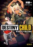 表紙:DESTINY CHILD