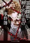 表紙:霊能探偵・初ノ宮行幸の事件簿1