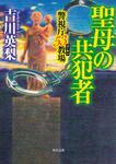 表紙:聖母の共犯者 警視庁53教場