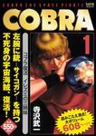 表紙:COBRA 1 コブラ復活 イレズミの三姉妹