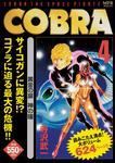 表紙:COBRA 4 黄金の扉 神の瞳