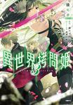 表紙:異世界拷問姫 3
