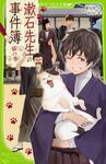 表紙:漱石先生の事件簿 猫の巻