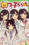 表紙:四つ子ぐらし(1) ひみつの姉妹生活、スタート!