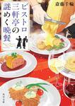 表紙:ビストロ三軒亭の謎めく晩餐