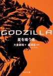 表紙:GODZILLA 星を喰う者