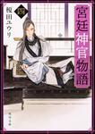 表紙:宮廷神官物語 四
