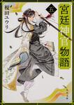 表紙:宮廷神官物語 五