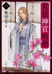 表紙:宮廷神官物語 六