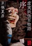 表紙:虚実妖怪百物語 序