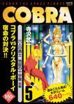 表紙:COBRA 5 六人の勇士 地獄の十字軍 前編