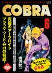 表紙:COBRA 6 地獄の十字軍 後編 聖なる騎士伝説