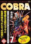 表紙:COBRA 7 タイム・ドライブ ギャラクシー・ナイツ