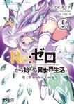 表紙:Re:ゼロから始める異世界生活 第三章 Truth of Zero 9