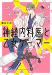 表紙:神経内科医と乙女ゲーマー(1)