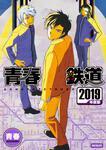 表紙:青春鉄道 2019年度版